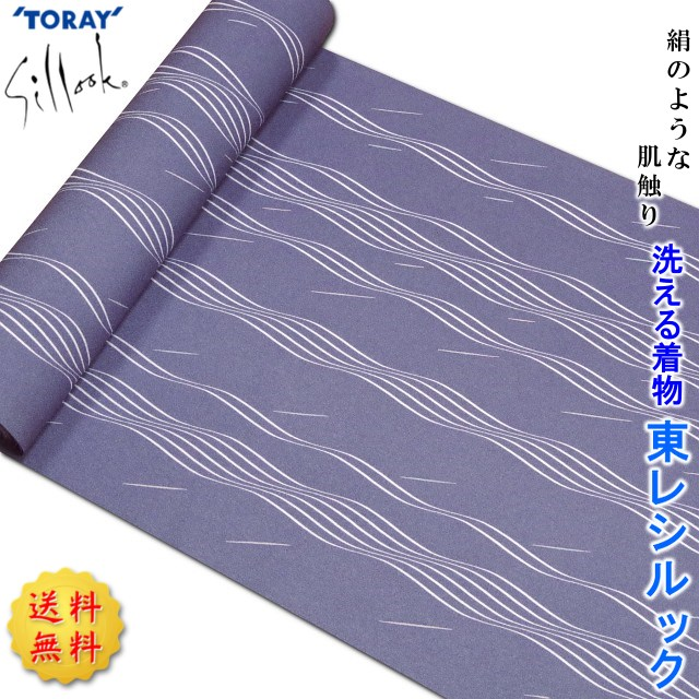 TORAY > 反物 自宅で簡単に洗える < 袷着物や単衣着物にお仕立てできます。 薄めの紫色地にヨロケ縞柄 着尺 絹のような肌触りのポリエステル地 Sillook 反物のみならあす楽対応可です。 【送料無料】東レシルック
