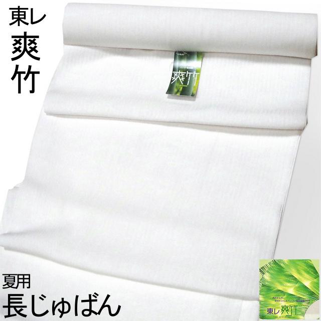 洗濯機で洗える長襦袢 東レポリエステルと竹繊維の複合素材です。 <東レ 爽竹>洗える 夏物 長襦袢 反物 絽生地 絽織り(縦絽) 竹素材のムレにくくやわらかな肌触りの夏用長じゅばん バンブー繊維 合繊 夏用