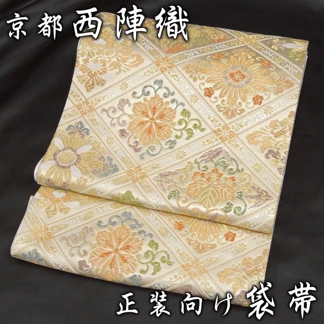 西陣織袋帯
