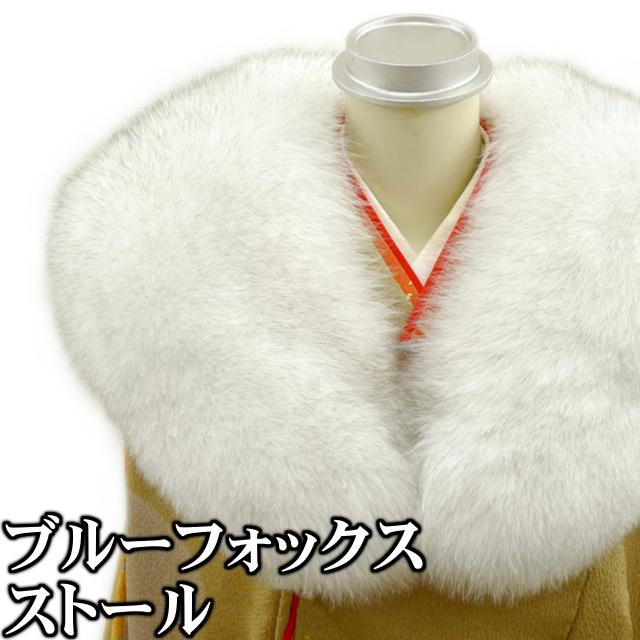 北欧ブランド SAGA FURS 高級ブルーフォックスファーストール 薄いグレーです。 振袖・訪問着・洋装ドレスなどに最適 成人式 結婚式 ドレス 洋服にも 毛皮 ショール ストール 送料無料