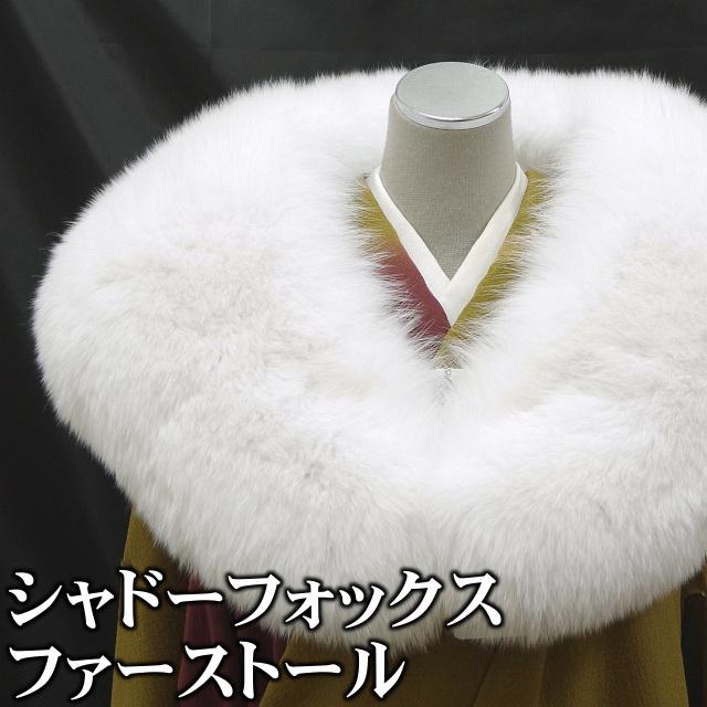 北欧ブランド SAGA FURS 高級シャドーフォックスファーストール 色はホワイト、真っ白です。振袖・訪問着・洋装ドレスなどに最適です。毛皮 ストール ショール 成人式 結婚式 ドレス 洋服にも 送料無料
