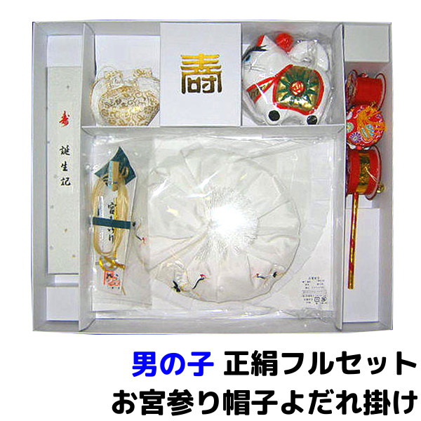 【日本製】男児お宮参り帽子セット(絹100%)大黒頭巾とよだれ掛け、張子の犬、デンデン太鼓、お守り、扇子、誕生記のセットです。