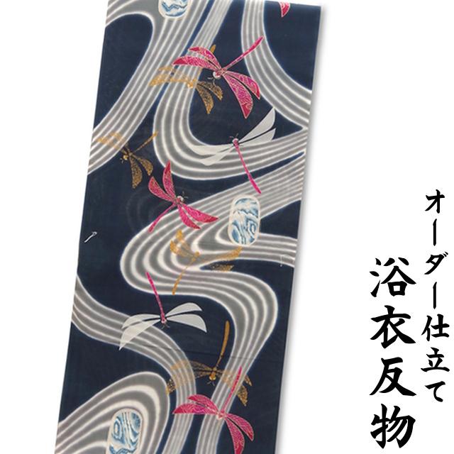 【浴衣反物単品】日本製 柄が映える、平織り浴衣反物 綿100%渋い紺色地 トンボ・風柄 本染め浴衣kamanza yukata
