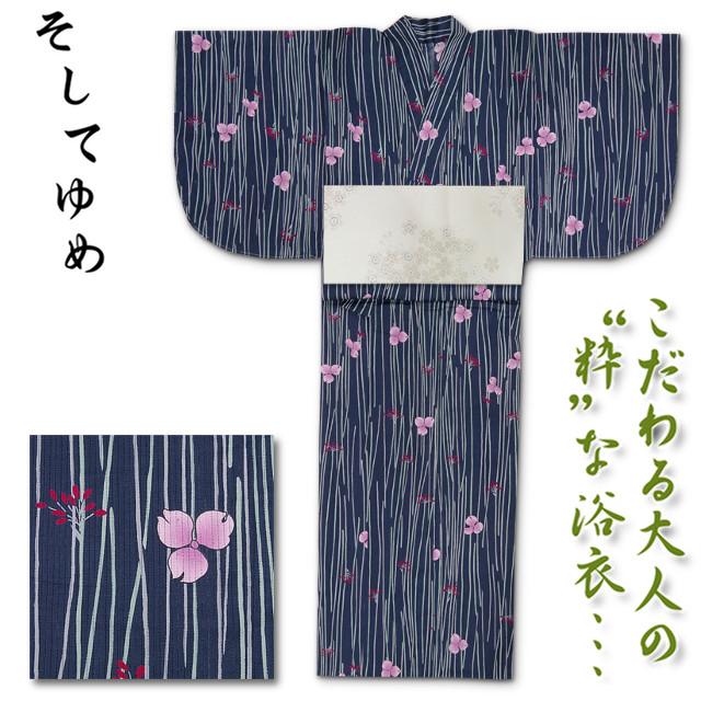 【あす楽】送料無料 日本製 京友禅 そしてゆめ オリジナル ブランド浴衣 夏に涼しい、縦絽織り 綿100% 女性用お仕立て上がり浴衣単品 紺色地に花柄 京友禅の良い染め、良い生地の浴衣です。 古典柄 レディース 浴衣