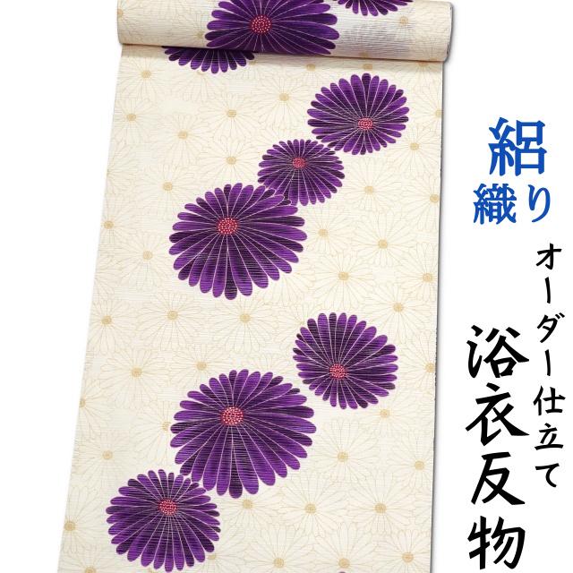 透け感のある絽織りの浴衣です トールサイズにも対応できます 日本製 品質保証 浴衣 生地 反物 単品 ごく薄い生成り色 ごく薄いクリーム色 地に紫色の菊柄 女性用 女物 驚きの価格が実現 レディース オーダー仕立て可 教材用にも 横絽織り 裄75cm位まで対応出来ます 身長170cm位 あす楽対応できます 仕立てなしの場合 綿100%