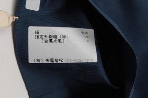 【帯屋捨松】特選西陣九寸名古屋帯<手織> 「華文献上」バイカラー(青×薄鼠色)