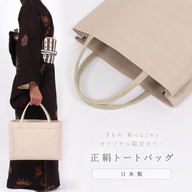和装バッグ 和装トートバッグ A4 正絹 シャンパンベージュ オリジナル限定カラー 着物バッグ サブバッグ 手提げバッグ 正絹組紐 【日本製】衿秀