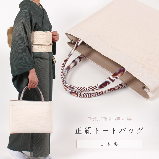 和装バッグ 着物バッグ トートバッグ a4 A4 桜鼠色/薄ピンク 正絹絹地(楊柳地) 和装用 着物バッグ サブバッグ a4 手提げバッグ シルクガード付き 【日本製】 ママ割