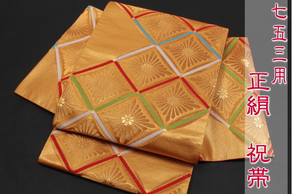 正絹 祝帯 七五三 単品 7歳 女の子 金地/松皮菱文 結ぶタイプの豪華な祝袋帯 子供用 七歳祝い帯 七才 女児 【日本製】