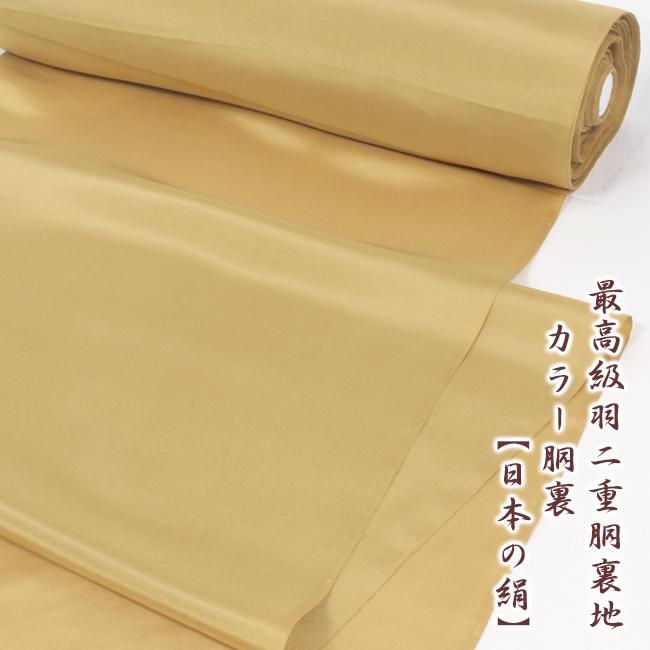 【日本の絹】最高級羽二重胴裏地 カラー胴裏 純小巾/小幅 辛子色 和<なごみ>オリジナル カット売り/メートル単位売り