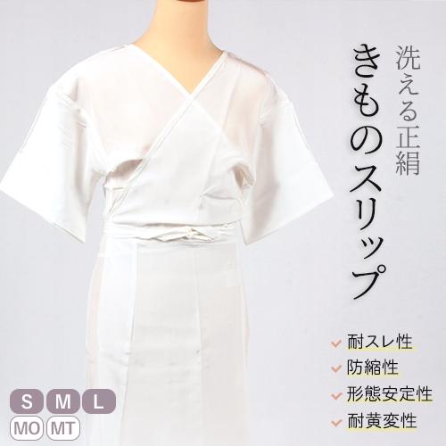 【洗える】正絹和装スリップ きものスリップ 礼装用着物スリップ 肌襦袢と裾よけが一体になったワンピース型肌襦袢 【日本製】M/L