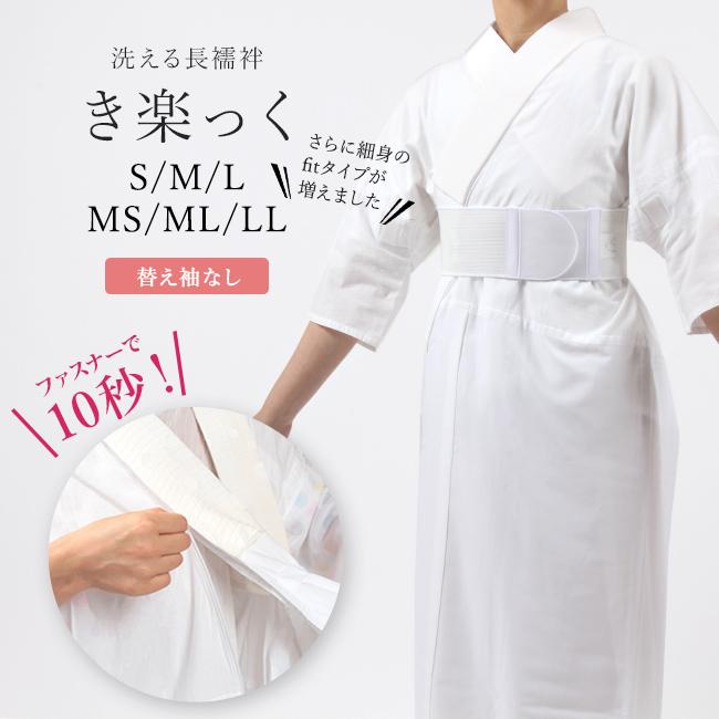 1着でも送料無料 大人気 き楽っく長襦袢 ファスナー半衿付き 洗える長襦袢 簡単便利な うそつき襦袢 きらっく S MS M ML L LLの豊富な6サイズ 9 S~LLの6サイズ ファスナー襟付き 夏用 き楽っく 衿秀 ローズカラー 袷用 プレタ長じゅばん 半衿付き 実物 袖なし 全品10%オフ 肌襦袢 18- うそつき長襦袢
