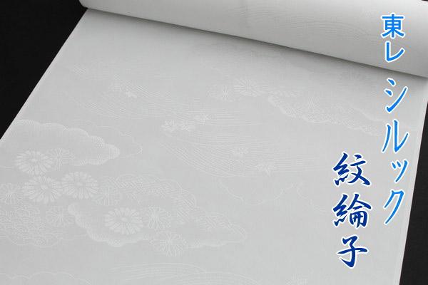 東レ シルック長襦袢 反物 長じゅばん 洗える 未仕立て 紋綸子 白地 「雲取り遠山菊文」 ポリエステル 礼装用 留袖用 喪服用