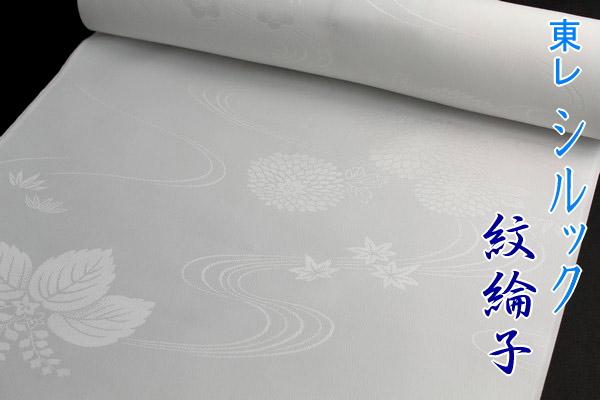 東レ シルック長襦袢 反物 長じゅばん 洗える 未仕立て 紋綸子 白地 「流水菊桐文」 ポリエステル 礼装用 留袖用 喪服用 ママ割