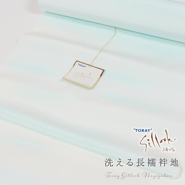 長襦袢 東レシルック楊柳 白×水色 霞文 ひとえ向き ポリエステル 洗える長じゅばん 単衣
