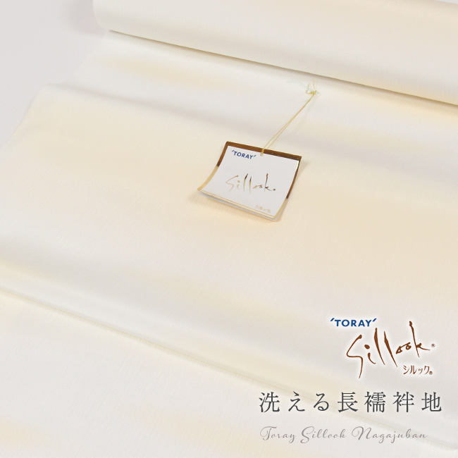 長襦袢 東レシルック楊柳 白×黄色 霞文 ひとえ向き ポリエステル 洗える長じゅばん 単衣 ママ割