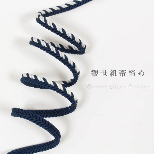 【観世組】正絹帯締め 手組み 二色 紺×白練色 クルクルねじった可愛い帯締め 撚り房 おしゃれ用