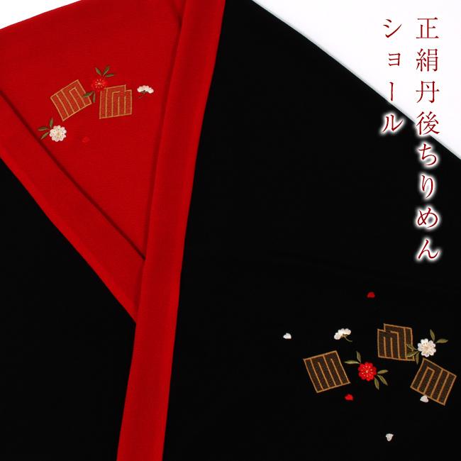 振袖用 ショール 正絹丹後ちりめん 両面/リバーシブルショール 黒地×赤 源氏香文刺繍 和装用ショール 礼装用 「日本製」 着物ショール 大判 二重 縮緬 ママ割