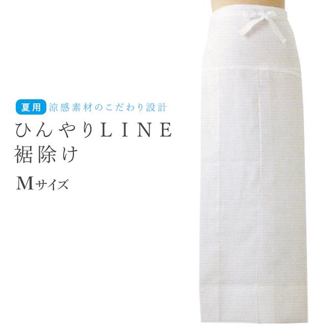 【最大10%OFF & P最大34倍】夏用ひんやりLINE裾よけ 裾除け Mサイズ