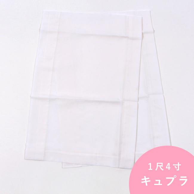 【1尺4寸】替え袖 白色/キュプラ うそつき襦袢用 うそつき袖 袷/単衣兼用 衿秀「き楽っく」 日本製 マジックテープ付き