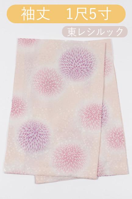 【1尺5寸】「東レ シルック」替え袖 洗える 薄ピンク色「菊文」 うそつき長襦袢用 衿秀「き楽っく」専用 半無双 日本製 マジックテープ付き