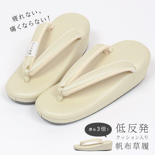 草履 レディース/女性 低反発クッション草履 疲れない低反発草履 乳白色(NO.26) 耐久性に優れた帆布草履 クリーム/アイボリー/白系 MLサイズ 【日本製】