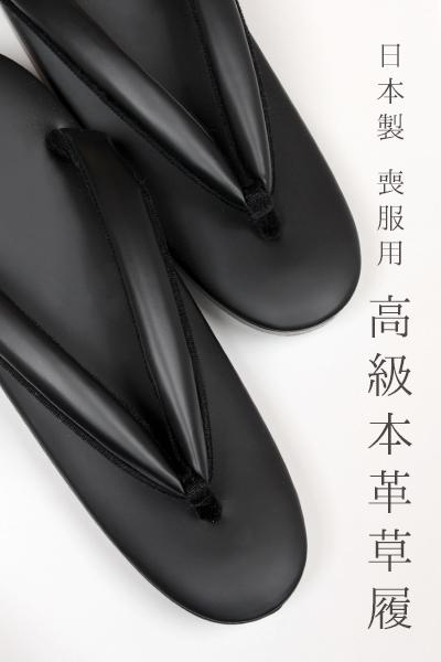 喪服用草履 本革 女性用 本皮 細めの舟型草履 なごみオリジナル喪服用草履「日本製」マット(艶消し)黒草履 ブラック S/M/L/LL