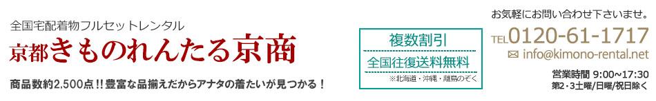 京都 きものれんたる京商:着物レンタル