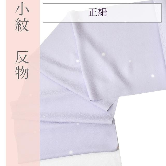 【新品20】小紋 反物 未仕立て 薄紫 着尺 蛍ぼかし 正絹 ぼかし spo6618-ouma130 【新品】【KIMONO梅千代】