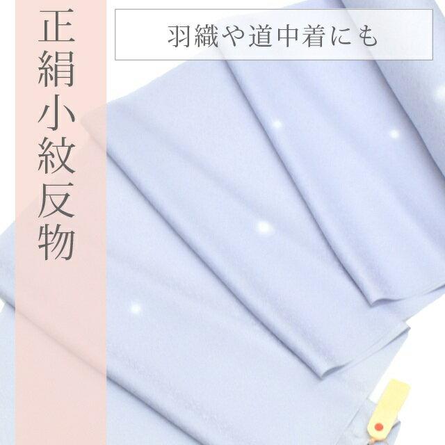 【全品20】小紋 反物 正絹 着物 日本織物中央卸商業組合連合会 羽織 道中着にも 絹 ほたるぼかし 紫 spo7082-ouma150【新品】【KIMONO梅千代】
