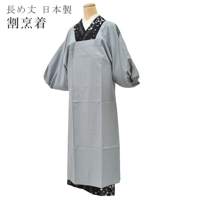 初心者 着物 はじめきもののお店 KIMONO梅千代 kimonoで幸せになるお客様の喜びが梅千代の幸せ 新20 割烹着 長め丈 ロング割烹着 シンプル 日本製 エプロン グレー ◆在庫限り◆ 着物用 新品 sin4816-kim ストア お取り寄せ