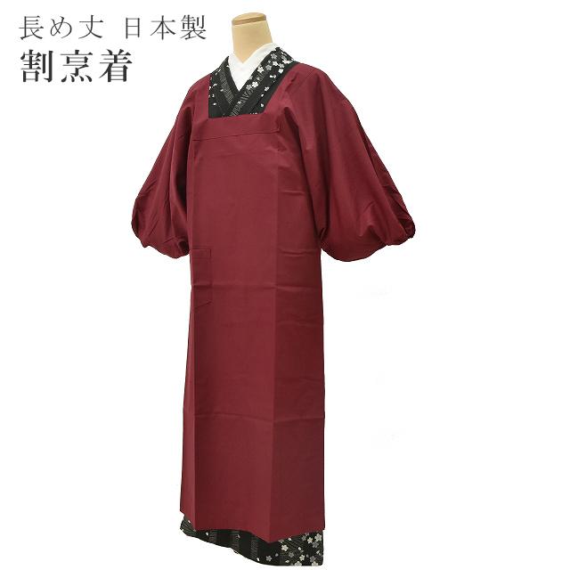 初心者 着物 はじめきもののお店 KIMONO梅千代 kimonoで幸せになるお客様の喜びが梅千代の幸せ 新20 割烹着 人気ブレゼント! 長め丈 ロング割烹着 お求めやすく価格改定 新品 日本製 エプロン sin4817-kim 臙脂 お取り寄せ 着物用 シンプル