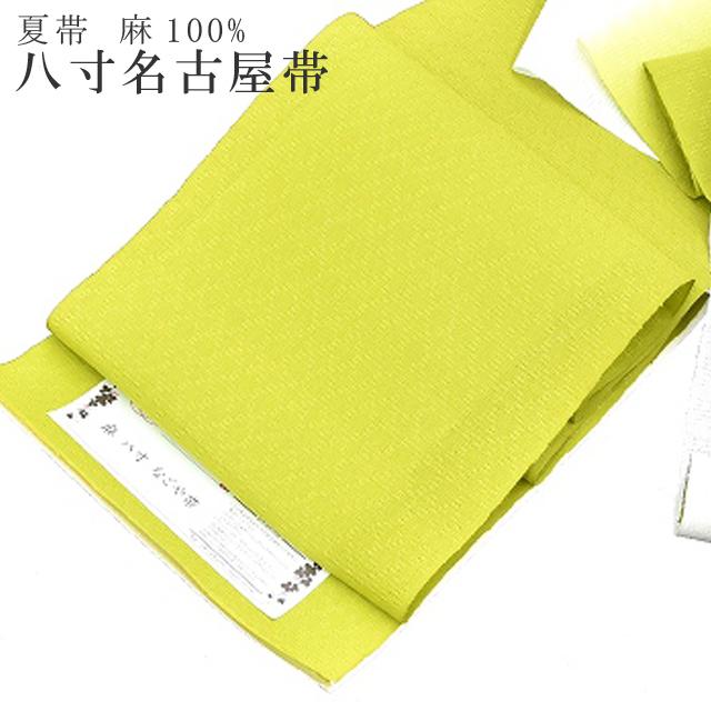 【S30】夏帯 麻 八寸名古屋 仕立て代込み 手描き友禅加工 染め帯 麻100% 黄緑 セール