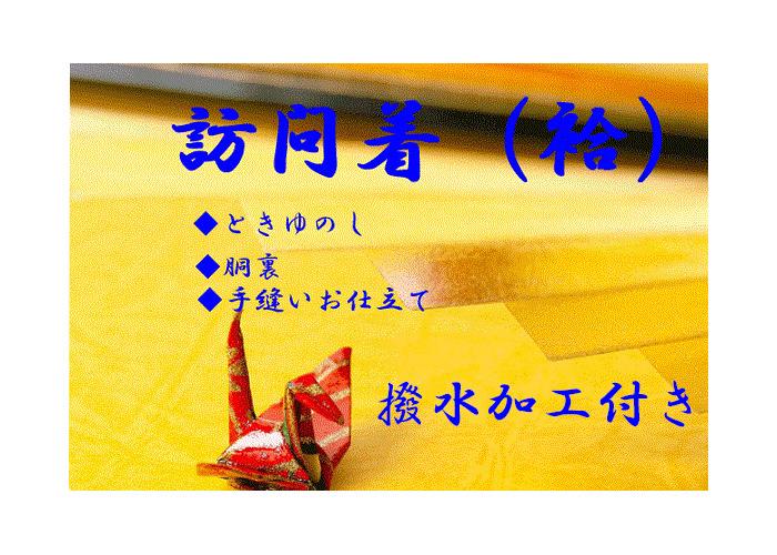 訪問着(袷) 手縫い 仕立て 撥水加工 st-001-1