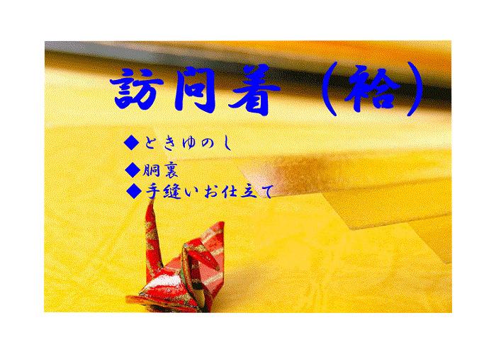 訪問着 (袷) 手縫い 仕立て st-001