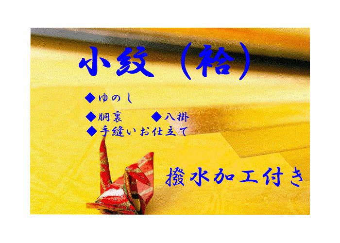 小紋(袷) 手縫い 仕立て 撥水加工 st-005-1