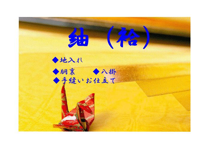 紬(袷) 手縫い 仕立て st-011