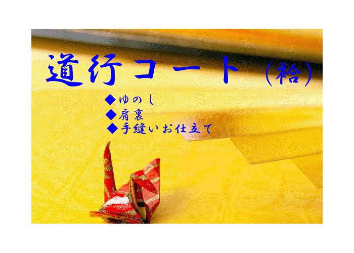 道行コート(袷) 手縫い 仕立て st-020