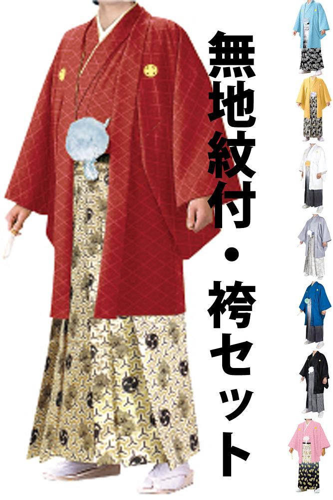 紋付き袴セットhas-006