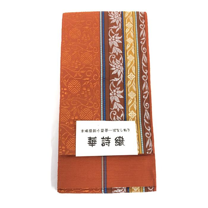 半巾帯 はんはばおび 小袋帯 こぶくろおび おしゃれ 博多織 本場筑前小袋帯 日本製 リバーシブル 両面 シルク オレンジ 和装 和服 着物 きもの キモノ kimono 送料無料