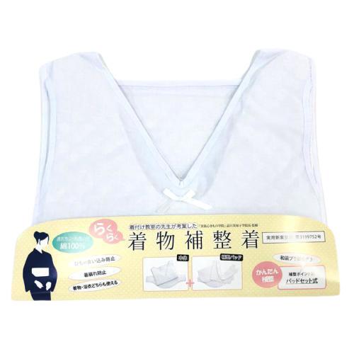 着付け教室先生考案のらくらくきもの補整着補整着をつけると着物姿が美しくなります 付与 送料無料 着物補整着 人気 きもの補整着 らくらく補整 繰り返し使える パット 洗える 補正着 和装 着付け 着付け教室 kimono 浴衣 着崩れ防止 ほせいぎ ゆかた 簡単 便利 上等 着物 きもの 和服 和装便利アイテム