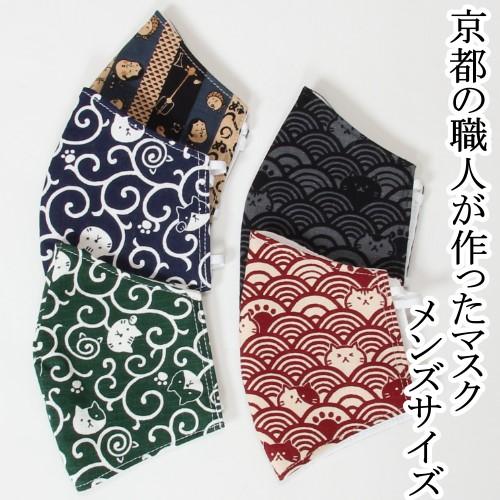 京都の職人が作ったマスク 洗えるマスク 和柄 布マスク 男子サイズ 青海波 猫 トレンド 男用 マスク 超人気 専門店 日本製 綿100% 4層構造