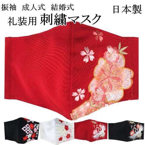 日本製 刺繍マスク 迅速な対応で商品をお届け致します メール便無料 礼装用マスク 振袖マスク 着物用マスク きもの用マスク hurisode フォーマル 店内限界値引き中&セルフラッピング無料 白 mask 黒 赤 振袖用 成人式 マスク