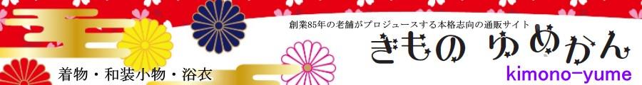 きもの夢館:きもの・ゆかた・和こもの・和装小物がおしゃれで豊富な品揃え