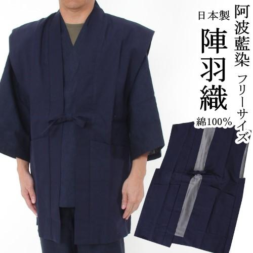 送料無料 阿波藍染 伝統工芸品 ベスト 日本製 羽織 出荷 至上 陣羽織