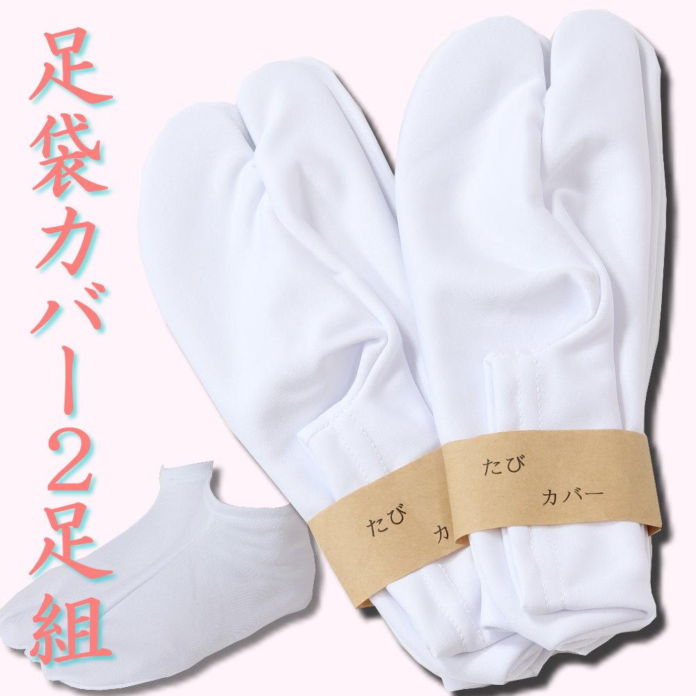 ストレッチ足袋カバー 送料無料 メール便 オンラインショッピング 足袋カバー 2足セット 白 訳あり こはぜ無し 着物 フリーサイズ 和装小物