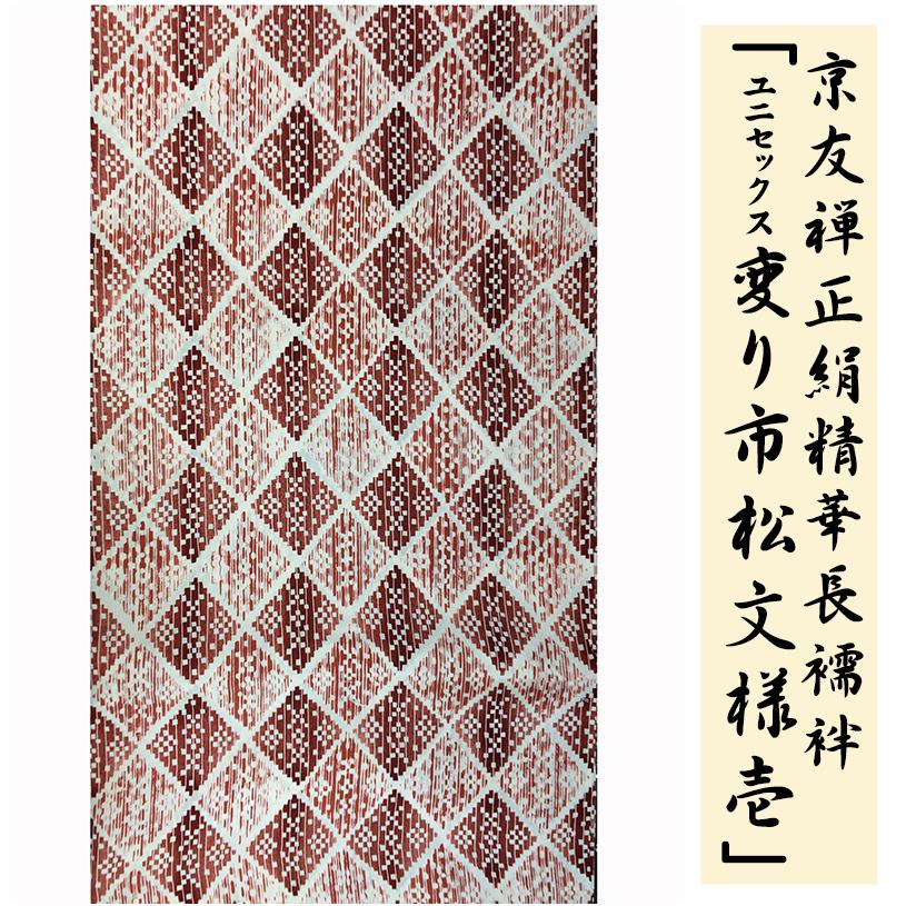 【 未仕立て 】 京友禅正絹精華長襦袢「ユニセックス変り市松文様壱」(捺染染工程)
