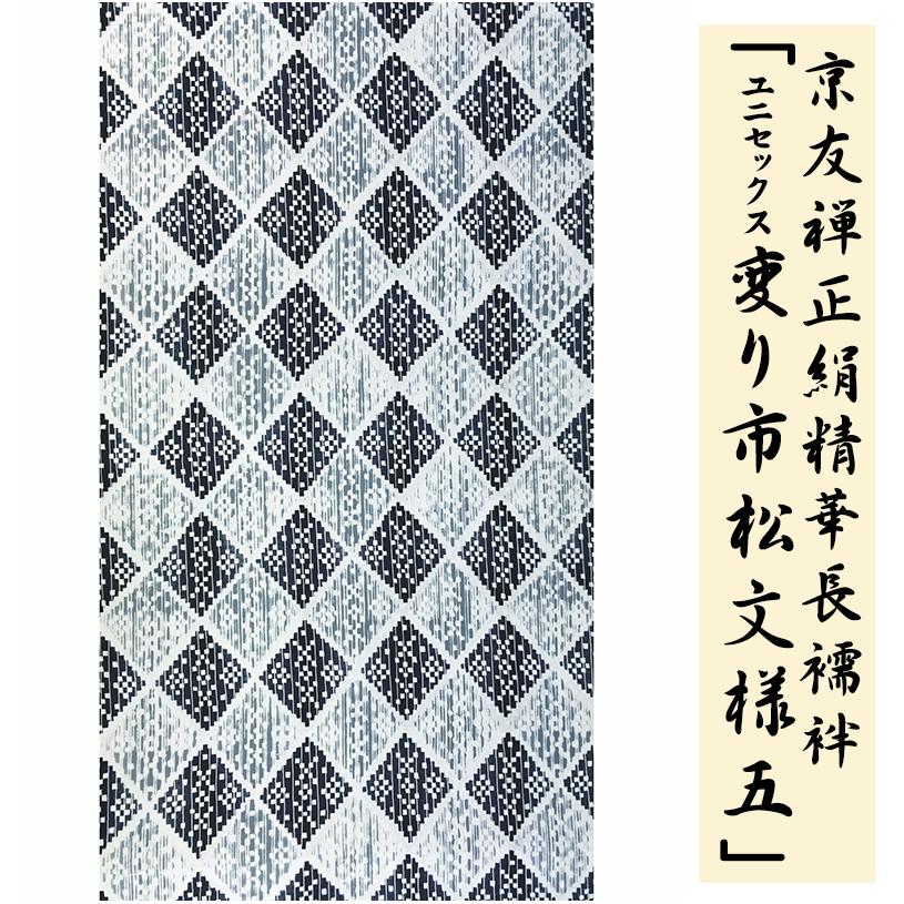 【 未仕立て 】 京友禅正絹精華長襦袢「ユニセックス変り市松文様五」(捺染染工程)
