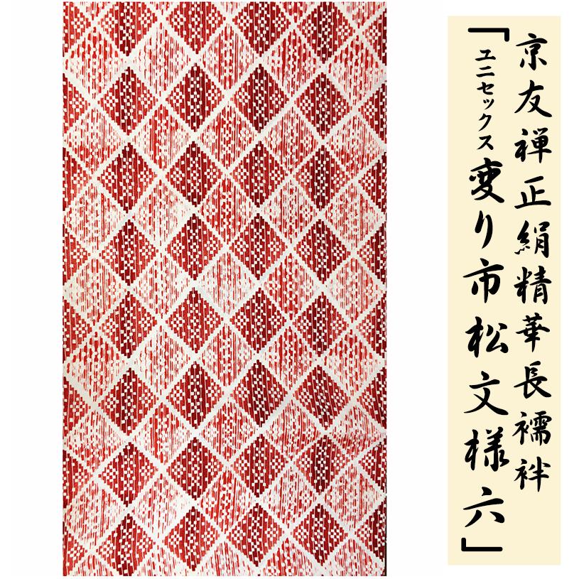 【 未仕立て 】 京友禅正絹精華長襦袢「ユニセックス変り市松文様六」(捺染染工程)