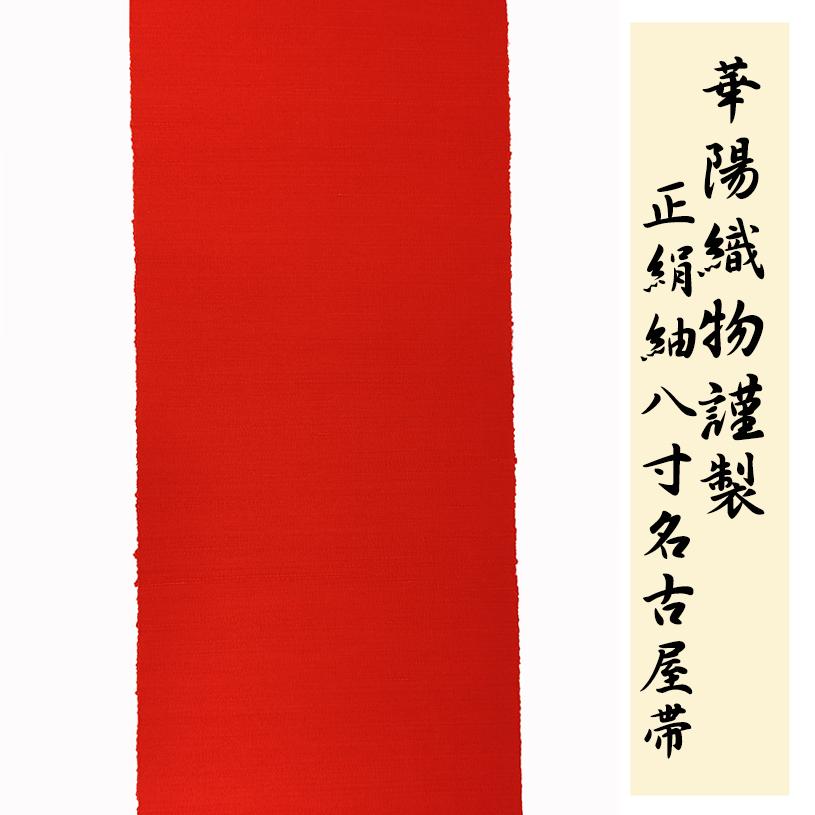 名古屋帯 八寸帯 お仕立て込み【 西陣織 】【 送料無料 】 華陽織物謹製名古屋帯「紬無地織」かがり仕立付